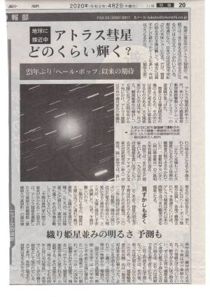 今朝の東京新聞の記事