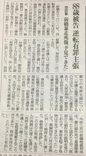 10月7日の新聞記事