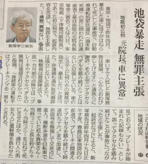 10月9日の新聞記事